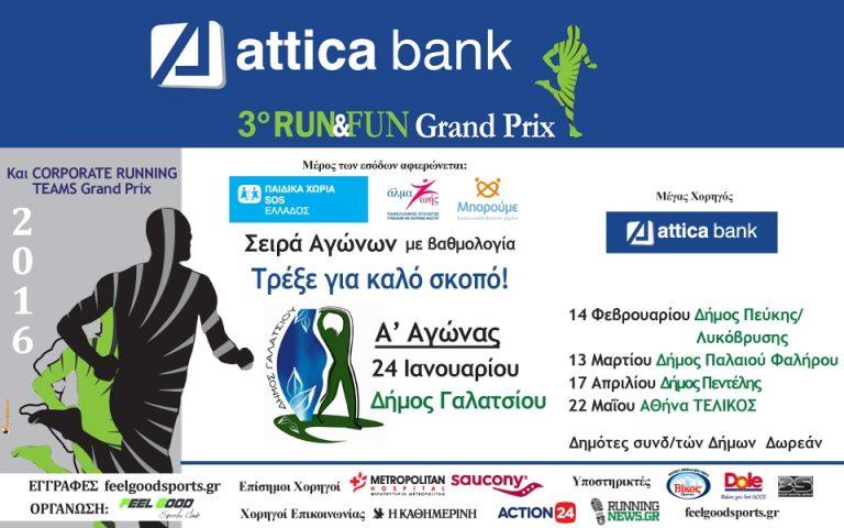 ATTICA BANK 3o RUN & FUN Grand Prix: Τρέξε για καλό σκοπό