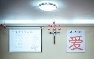 Η λέξη «αγάπη» στα ελληνικά και τα κινεζικά και ο μεγάλος σταυρός κρεμασμένος πάνω από την υπερυψωμένη εξέδρα της Κινεζικής Εκκλησίας. «Στα μελλοντικά μας σχέδια είναι να δημιουργήσουμε μια σχολή για την εκμάθηση κινεζικών και ελληνικών, που θα απευθύνεται σε νέους Κινέζους και Ελληνες», λέει στην «Κ» ο πρόεδρος της Ενωσης Κινέζων Ελλάδας, Λι Ντιαν Φενγκ.