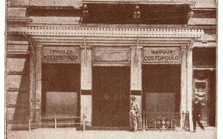 Το κατάστημα του τραπεζικού οίκου Ι.Φ. Κωστοπούλου επί της οδού Σταδίου 40. Εικόνα από διαφημιστική καταχώριση του 1925.