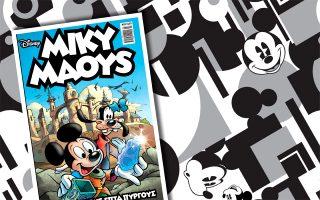 miky-maoys-i-poli-me-toys-epta-pyrgoys-a-meros0