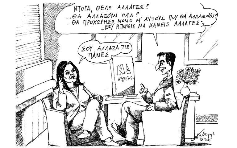 Σκίτσο του Ανδρέα Πετρουλάκη (14.01.16)