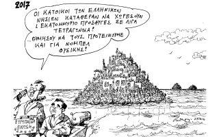 skitso-toy-andrea-petroylaki-31-01-160