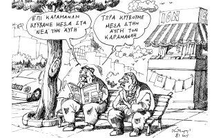skitso-toy-andrea-petroylaki-09-01-150