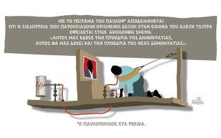 skitso-toy-dimitri-chantzopoyloy-09-01-160