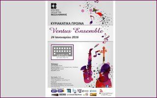 kyriakatika-proina-tis-k-o-th-me-ventus-ensemble-2118915