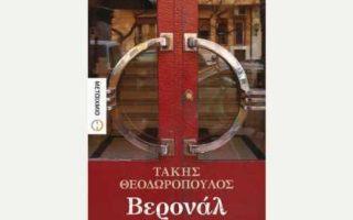 epiloges-tis-evdomadas-perifereia-2117370