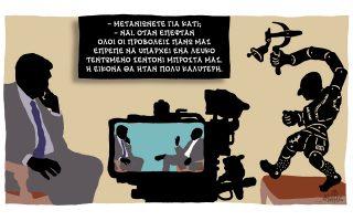 skitso-toy-dimitri-chantzopoyloy-21-01-160