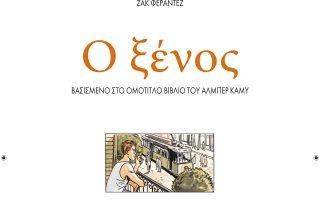 oi-eikones-enos-xenoy0