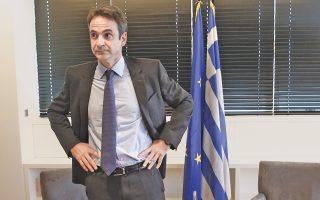 Ο πρόεδρος της Νέας Δημοκρατίας  Κυρ. Μητσοτάκης αναμένεται να παρουσιάσει το επόμενο δεκαήμερο την πλήρη εικόνα για την ταμειακή κατάσταση του κόμματος.