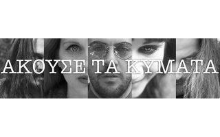 akoyse-ta-kymata-ena-alligoriko-paramythi-gia-megaloys0
