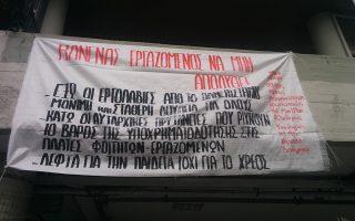 thessaloniki-katalipsi-sto-ktirio-toy-apth0