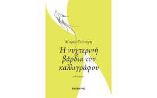 paraligo-kalligrafia0