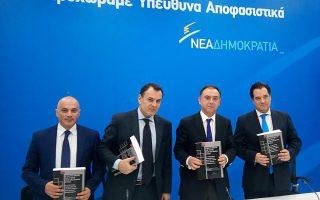 pyra-n-d-pros-syriza-me-pedio-tin-ygeia0