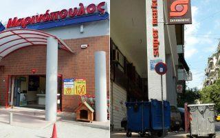 ston-sklaveniti-i-diacheirisi-33-ypermarket-marinopoyloy0