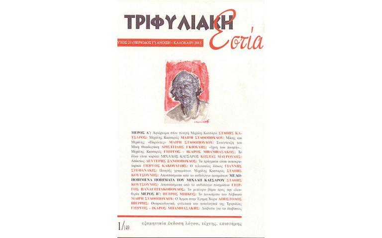 o-prigkips-tis-kyparissias-2127382