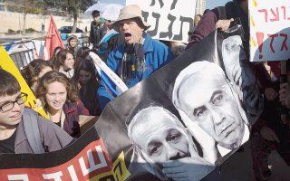Ισραηλινοί ακτιβιστές διαδηλώνουν στην Ιερουσαλήμ κατά της συμφωνίας που προωθεί η κυβέρνηση Νετανιάχου.