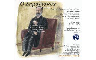 oikia-katakoyzinoy-tis-kyriakes-o-papadiamantis-synanta-ton-tsaroychi0
