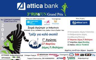 stis-27-martioy-o-g-agonas-attica-bank-3o-run-amp-038-fun-grand-prix0