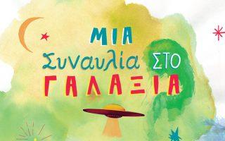 o-ellinikos-kosmos-ypodechetai-xana-toys-burger-project-gia-mia-synaylia-ston-galaxia0