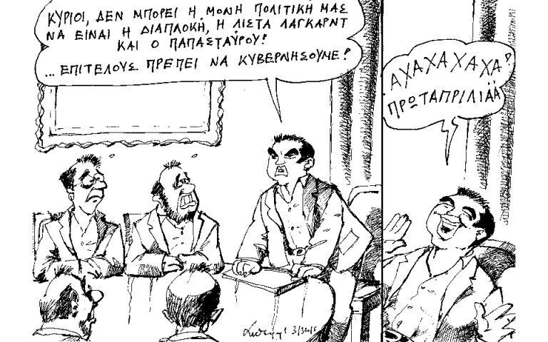 Σκίτσο του Ανδρέα Πετρουλάκη (01.04.16)
