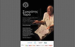 sokratis-tora-sto-theatro-pierce-the-american-college-of-greece0