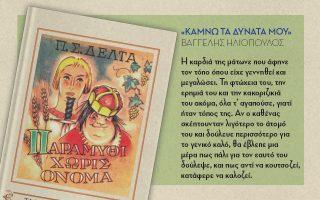 paramythi-choris-onoma0