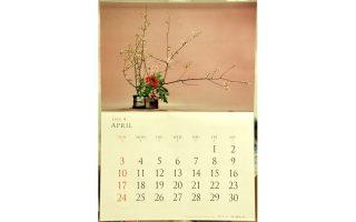 «Aνθη κερασιάς και μια ροδαλή παιώνια με φύλλωμα σε κεραμικό δοχείο», μία σύνθεση Ikebana Sogetsu από το Hμερολόγιο του Aπριλίου 2016, που έστειλε στην «K» το υπουργείο Eξωτερικών της Iαπωνίας. Λεπτότητα, χρώμα, σύνθεση, δεν ξέρει κανείς τι να πρωτοθαυμάσει...