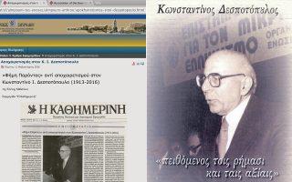 Η ιστοσελίδα της Ενώσεως Σμυρναίων παρουσιάζει τα δύο άρθρα αποχαιρετισμού για τον Κωνσταντίνο Δεσποτόπουλο της «Καθημερινής», που δημοσιεύθηκαν την Τρίτη 9 και Τετάρτη 10 Φεβρουαρίου 2016 «Φήμη παρόντος» και «Απόσπασμα του επικηδείου που ο ίδιος είχε γράψει» (www.enosismyrneon.gr). Γνήσιο τέκνο της Σμύρνης ο Κωνσταντίνος Δεσποτόπουλος (1913-2016). Η μνήμη του τιμάται στην εκδήλωση της Ενώσεως Σμυρναίων και του Κέντρου Σπουδής και Ανάδειξης Μικρασιατικού Πολιτισμού Δήμου Νέας Ιωνίας. (Από την πρόσκληση)