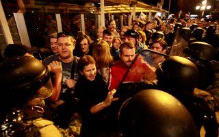 Eπεισόδια μεταξύ διαδηλωτών και αστυνομίας έξω από τα γραφεία του κυβερνώντος κόμματος στα Σκόπια.