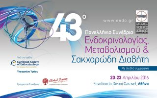 43o-panelli-nio-syne-drio-endokrinologi-as-metavolismoy-kai-sakcharo-di-iavi-ti0