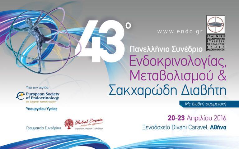 43ο Πανελλήνιο Συνέδριο Ενδοκρινολογίας, Μεταβολισμού και Σακχαρώδη ∆ιαβήτη