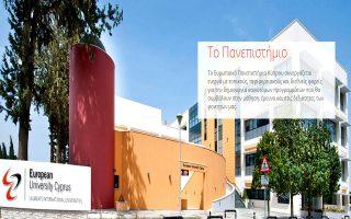 to-eyropaiko-panepistimio-kyproy-stin-ellada0