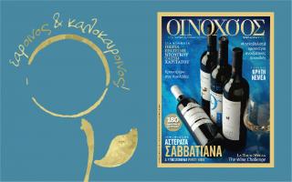 oinochoos-teychos-50-amp-8211-anoixi-kalokairi0