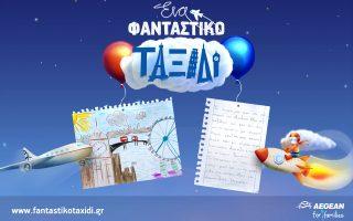 ena-fantastiko-taxidi-gia-toys-mikroys-filoys-tis-aegean0