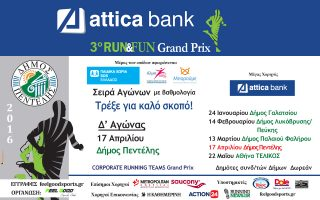 attica-bank-3o-run-amp-038-fun-grand-prix-trexe-gia-kalo-skopo0