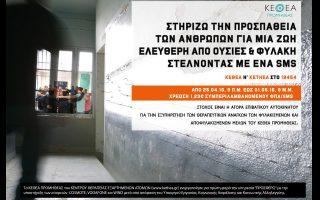 to-kethea-promitheas-anaptyssei-draseis0