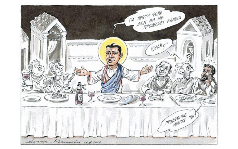 Σκίτσο του Ηλία Μακρή (27.04.16)