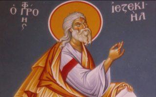 Η μόνη βεβαιότητα για τον Ιεζεκιήλ είναι  ότι ο άνθρωπος έχει απέναντί του έναν Θεό ελέους και συγχώρησης.
