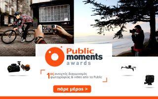 anoichtos-diagonismos-fotografias-kai-video-public-moments-awards0