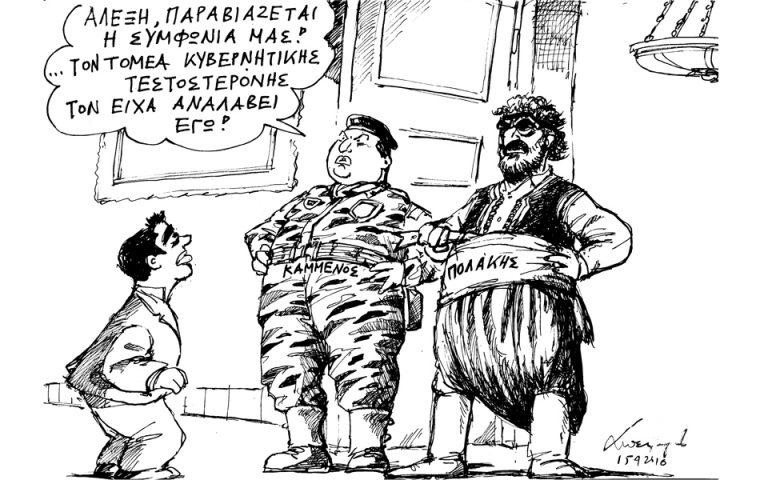 Σκίτσο του Ανδρέα Πετρουλάκη (16.04.16)