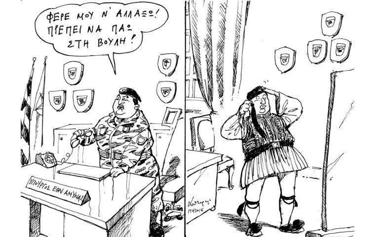 Σκίτσο του Ανδρέα Πετρουλάκη (17.04.16)