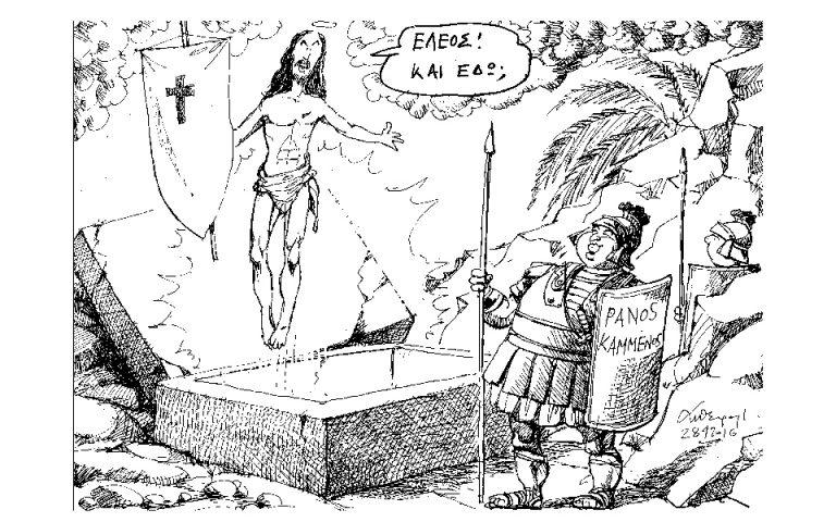 Σκίτσο του Ανδρέα Πετρουλάκη (30.04.16)