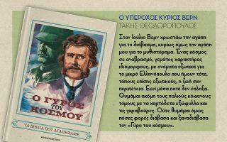 gyros-toy-kosmoy-se-80-meres0