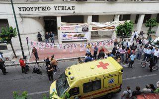 Συγκέντρωση διαμαρτυρίας έξω από το υπ. Υγείας πραγματοποίησε χθες η Πανελλήνια Ομοσπονδία Εργαζομένων σε Δημόσια Νοσοκομεία.