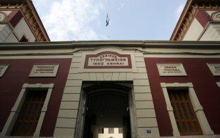Το υπουργείο σχεδιάζει τη μετατροπή του Τυπογραφείου σε βασική εκτυπωτική μονάδα του Δημοσίου.
