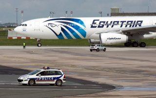 Αεροσκάφος της EgyptAir ετοιμάζεται να απογειωθεί χθες από το αεροδρόμιο στο Παρίσι, υπό καθεστώς νέων, αυστηρότερων μέτρων ασφαλείας.