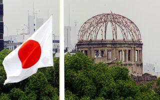 Το Πάρκο Μνήμης της Χιροσίμα με τον θόλο ενός από τα λίγα κτίρια που επέζησαν της καταστροφής.