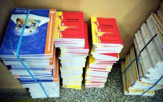 «Η συστηματική χρήση και μελέτη της Νεοελληνικής περιορίστηκε δραματικά», τονίζουν πανεπιστημιακοί.