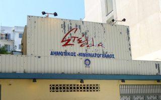 Απώτερος στόχος του ΝΕΟΝ είναι να επαναλειτουργήσει η εγκαταλελειμμένη «Στέλλα», που ανήκει στον Δήμο Αθηναίων.