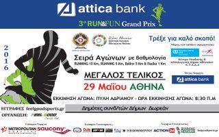 oi-kalyteroi-dromeis-tis-attikis-trechoyn-ston-teliko-attica-bank-3o-run-amp-038-fun-grand-prix-se-mia-thaymasia-diadromi0